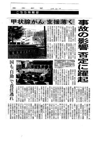 142010 東京新聞(福島健康被害に関する発言1