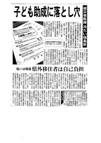 142010 東京新聞(福島健康被害に関する発言2